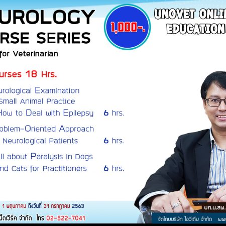 Neurology 3 Courses (UN)