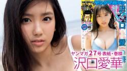沢口愛華 グラビア撮影でたっぷり若々しいムッチリボディを色んな水着姿で見せる