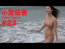 小倉優香 海外のビーチでダイナミックなビキニ姿のエロボディ見せながらグラビア撮影