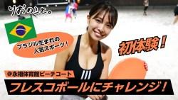 寺本莉緒 スポーツブラ姿で新しいスポーツに挑戦