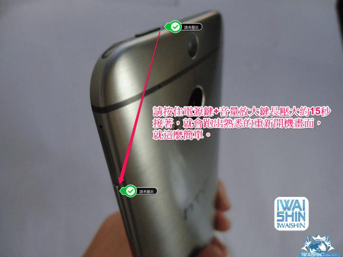 HTC手機重新開機 (1)