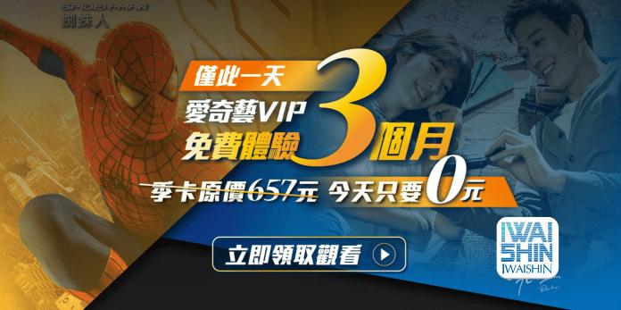 愛奇藝VIP