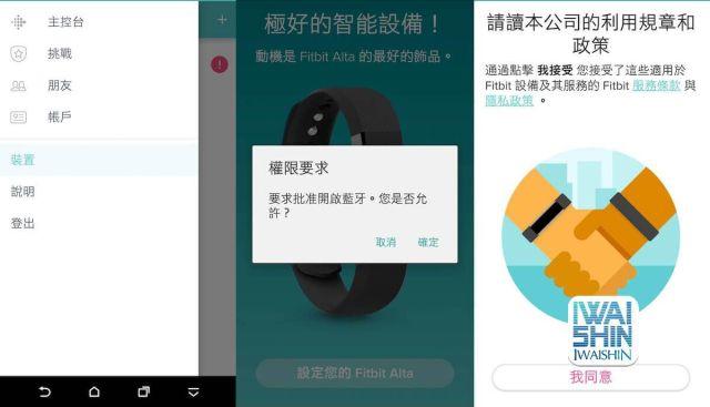 Fitbit Alta app2