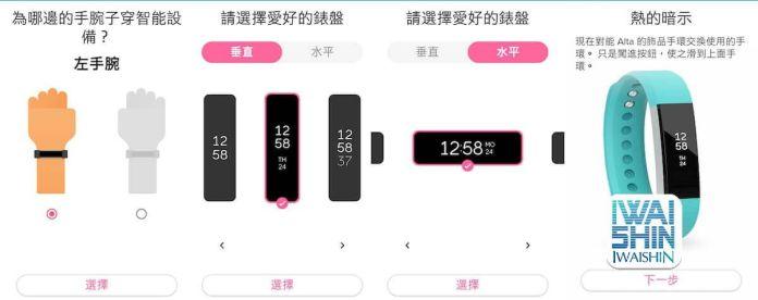 Fitbit Alta app7