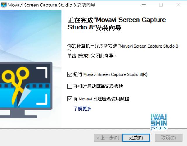 Movavi Screen Capture Studio31.09