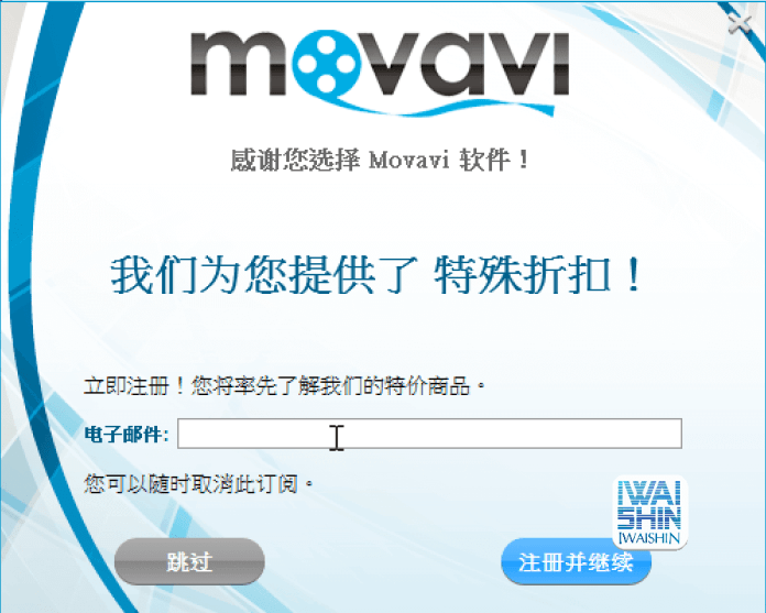 Movavi Screen Capture Studio31.39