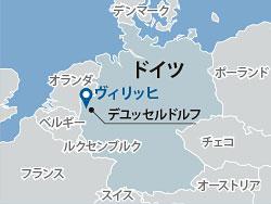 ドイツの地図 ヴィリッヒの場所