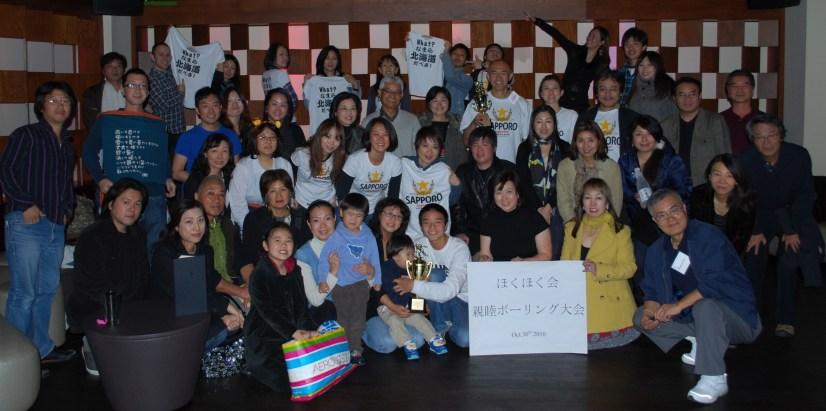 ほくほく会ボーリング大会2010