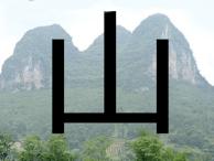 yama kanji mountain