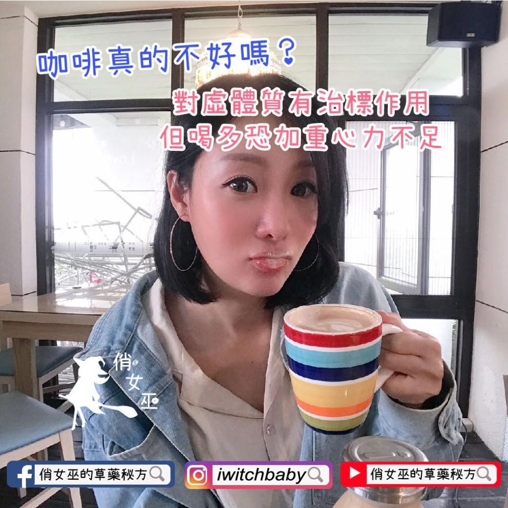 咖啡真的不好嗎?對虛體質有治標作用,但喝多恐加重心力不足。