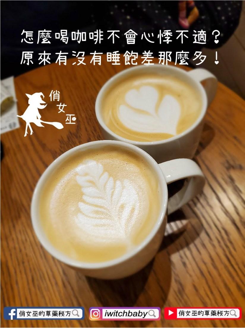 怎麼喝咖啡不會心悸不適?原來有沒有睡飽差那麼多!