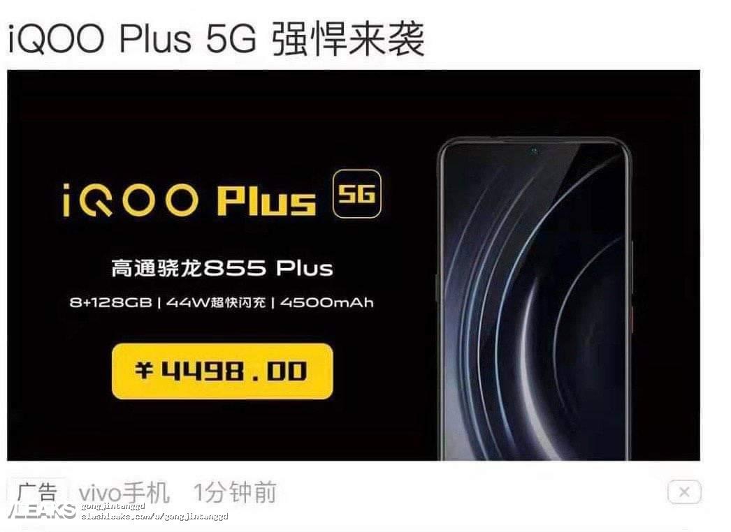 Картинки по запросу Vivo iQOO Pro 5G фото