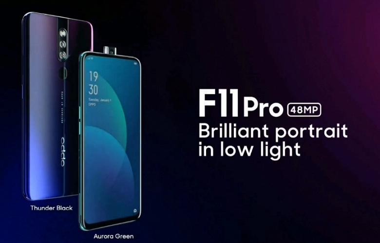 Представлены смартфоны Oppo F11 и F11 Pro
