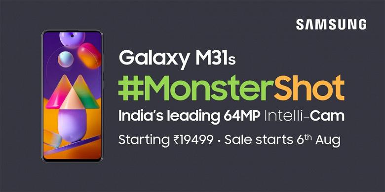 Samsung представила монстра автономности с абсолютно новой камерой Galaxy M31s