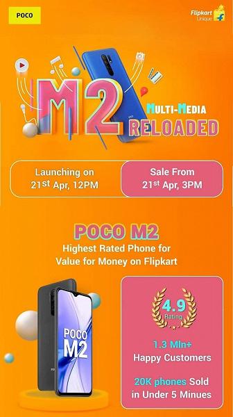 У долгоиграющего смартфона-миллионника Poco M2 появится спецверсия – Poco M2 Reloaded