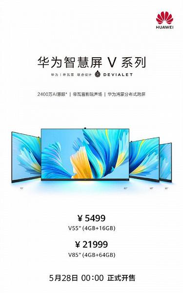 85 дюймов, 120 Гц, NFC, 9-компонентная акустика Devialet и 24-мегапиксельная web-камера за 3440 долларов. В Китае стартовали продажи флагманского телевизора Huawei