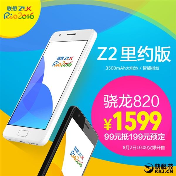 Zuk Z2 Rio Edition при цене $225 является самым доступным смартфонов с SoC Snapdragon 820