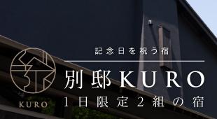 別邸KURO