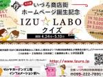 IZU☆LABOクイズ