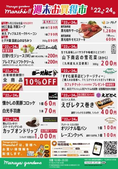 食品チラシ5.22-24(裏)