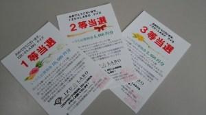 IZU☆LABOの当選ハガキ