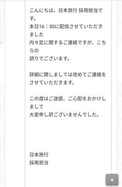 「内々定通知」誤送信について日本旅行から届いたお詫びのメール