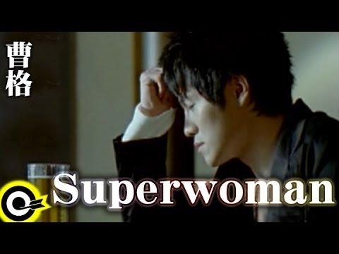 【歌詞で中國語を學ぼう】曹格 – Super Woman
