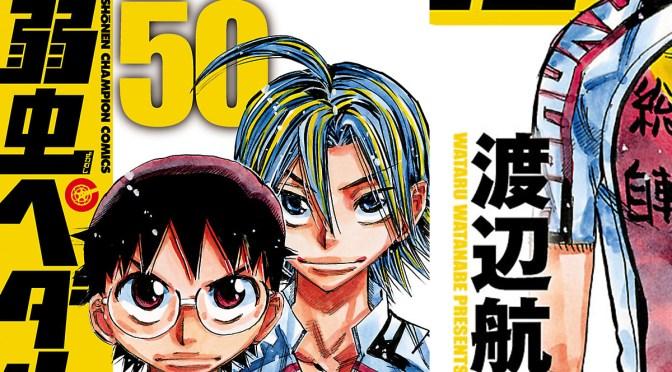 YOWAMUSHI PEDAL VOLUME 50 CHAPITRES 431 À 434