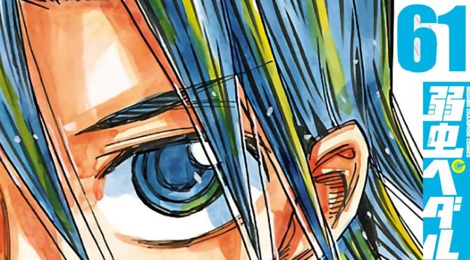 YOWAMUSHI PEDAL VOLUME 61