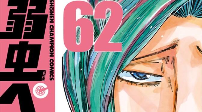 YOWAMUSHI PEDAL VOLUME 62