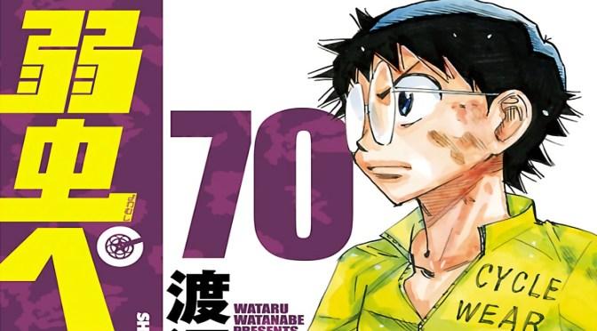 YOWAMUSHI PEDAL VOLUME 70