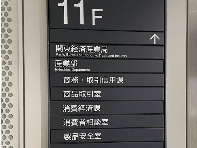関東経済産業局