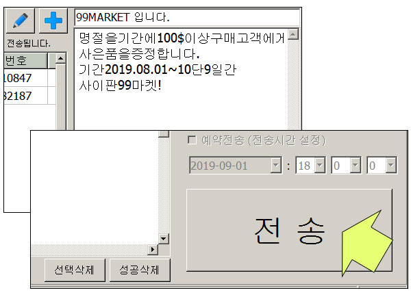 jabapos_sms메세지_pos문자메세지_pos마케팅_possms_jabapossms_pointofsale_marketing_1006