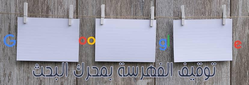 توقيف فهرسة موقع الويب بمحركات البحث