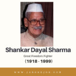 Shankar Dayal Sharma; Shankar Dayal Sharma biography, Shankar Dayal Sharma history, ninth president of india, Shankar Dayal Sharma freedom fighter;