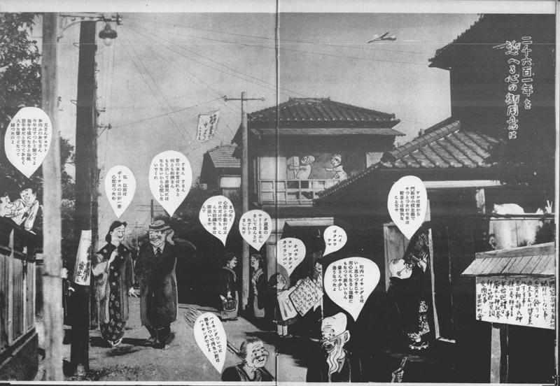 『寫真週報』 にみる昭和の世相_トピックス