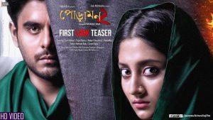 Poramon2 HD New Bangla Movie