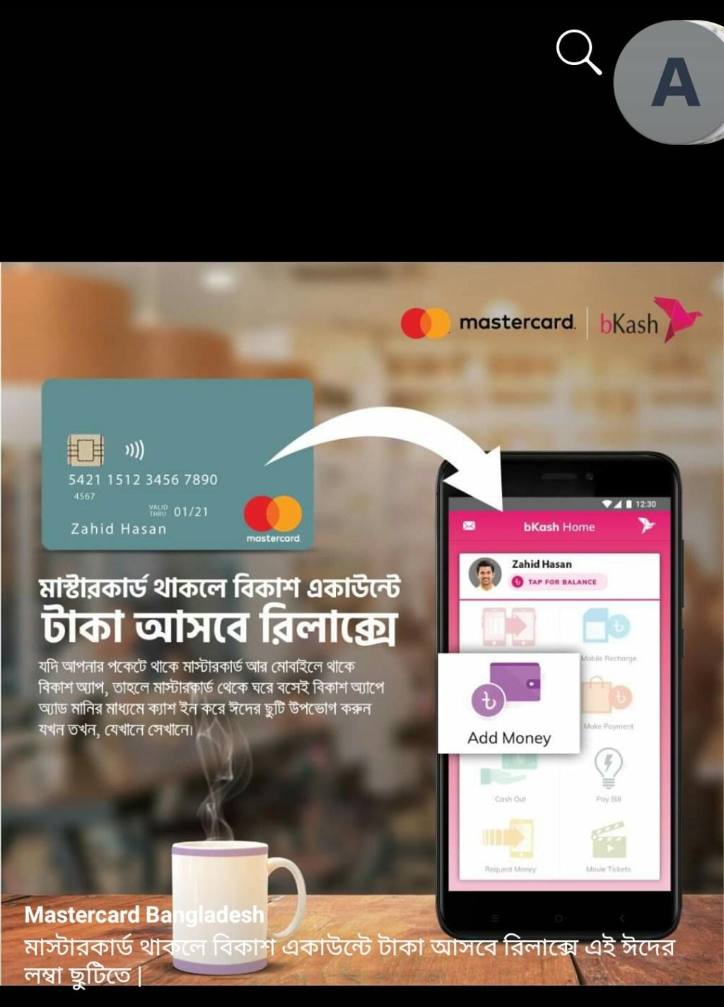 MasterCard Bangladesh.