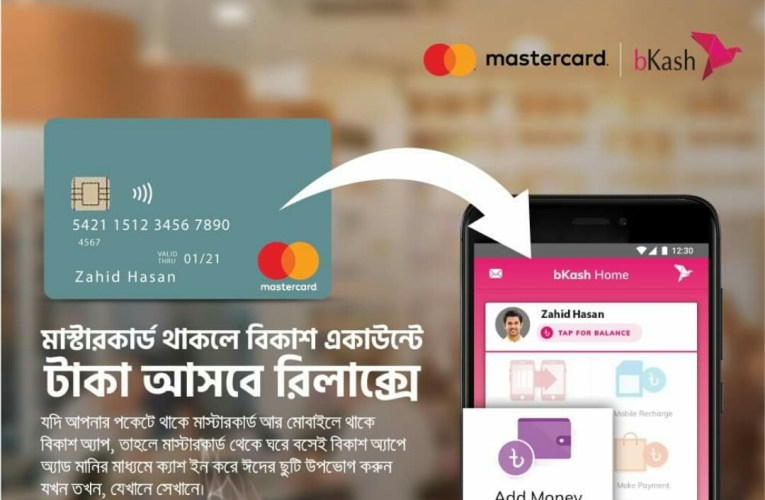 Transfer Money To Bkash By MasterCard