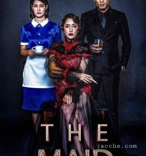 The Maid 2020