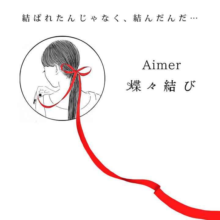 Aimer蝶々結び