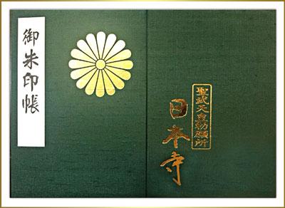 御朱印帳日本寺