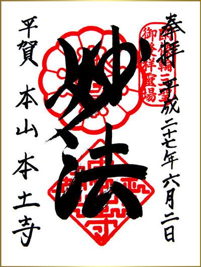 本土寺御朱印02