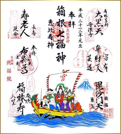 七福神台紙
