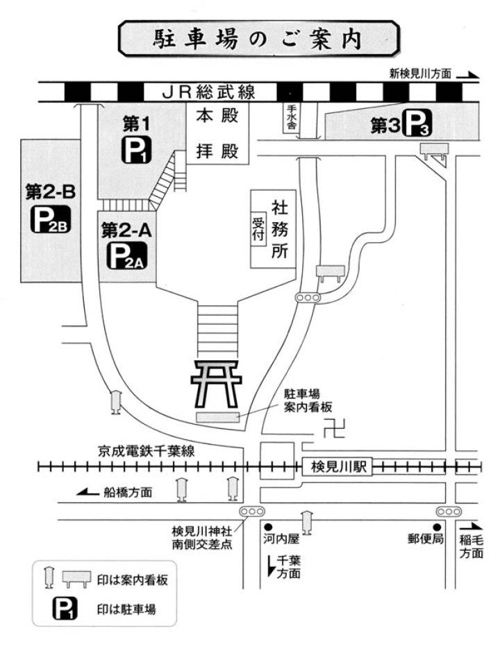 検見川神社駐車場