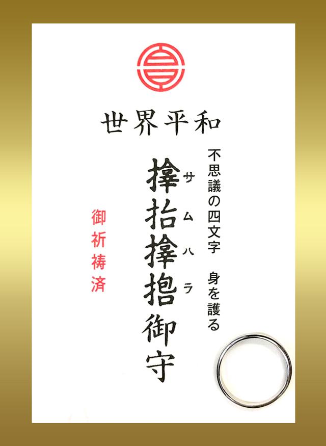 サムハラ 神社 指輪 2020 御守り指輪の大阪「サムハラ神社」一年でたった4日間の特別な日とは