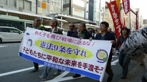 Protest march in Kyoto