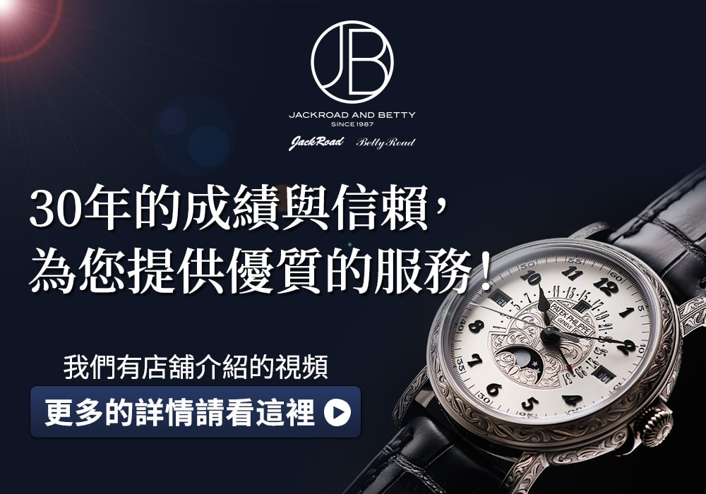 歡迎您光臨東京 新宿 中野男士手錶專賣店 傑克路 Jackroad