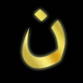 Are Allah and God the same God?