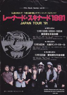 Skynyrd_-_Japan_Tour_-_1991[1]